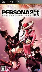 【中古】ペルソナ2 罰ソフト:PSPソフト/ロールプレイング・ゲーム