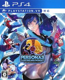 【中古】ペルソナ3 ダンシング・ムーンナイトソフト:プレイステーション4ソフト/リズムアクション・ゲーム