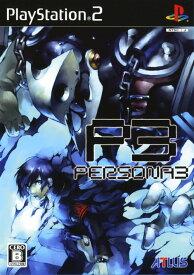 【中古】ペルソナ3ソフト:プレイステーション2ソフト/ロールプレイング・ゲーム