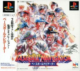 【中古】ベースボールナビゲーターソフト:プレイステーションソフト/スポーツ・ゲーム