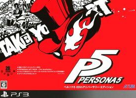 【中古】ペルソナ5 20thアニバーサリー・エディション (限定版)ソフト:プレイステーション3ソフト/ロールプレイング・ゲーム
