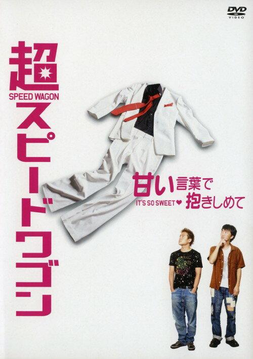 【中古】超スピードワゴン/スピードワゴンDVD/邦画バラエティ