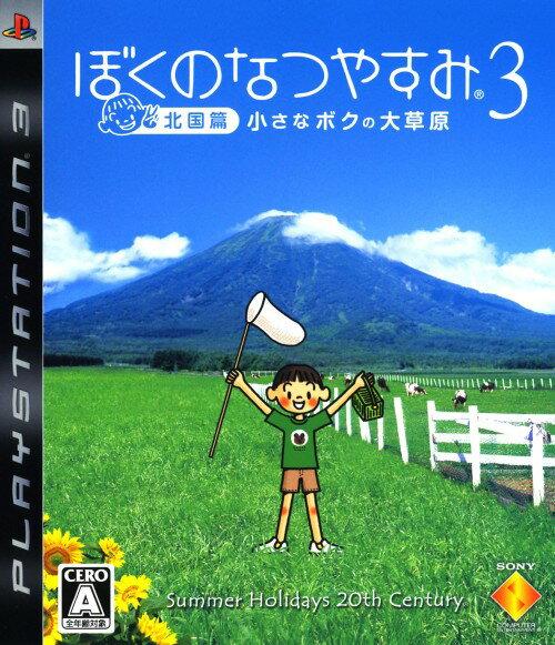 【中古】ぼくのなつやすみ3 −北国篇− 小さなボクの大草原ソフト:プレイステーション3ソフト/アドベンチャー・ゲーム