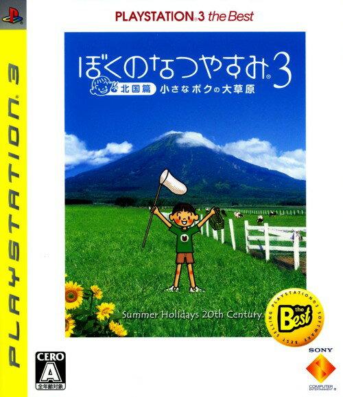 【中古】ぼくのなつやすみ3 −北国篇− 小さなボクの大草原 PlayStation3 the Best