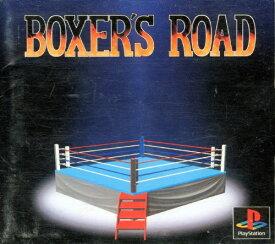 【中古】ボクサーズロードソフト:プレイステーションソフト/スポーツ・ゲーム