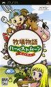 【中古】牧場物語 ハーベストムーン ボーイ&ガールソフト:PSPソフト/シミュレーション・ゲーム