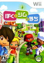 【中古】ぼくとシムのまちソフト:Wiiソフト/シミュレーション・ゲーム