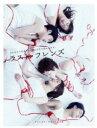 【中古】ラスト・フレンズディレクターズカット 完全版 BOX 【DVD】/長澤まさみDVD/邦画TV