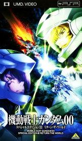 【中古】機動戦士ガンダム00 スペシャルエディションIII リターン・ザ・ワールド (完)/宮野真守PSP/SF