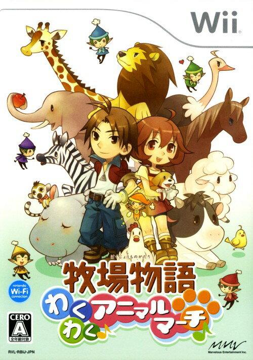 【SOY受賞】【中古】牧場物語 わくわくアニマルマーチソフト:Wiiソフト/シミュレーション・ゲーム