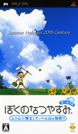【中古】ぼくのなつやすみ ポータブル ムシムシ博士とてっぺん山の秘密!!ソフト:PSPソフト/アドベンチャー・ゲーム