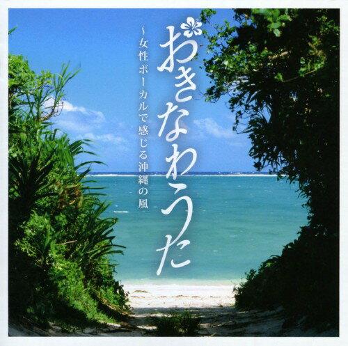 【中古】おきなわうた〜女性ボーカルで感じる沖縄の風/オムニバスCDアルバム/邦楽