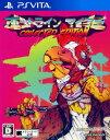【中古】ホットライン マイアミ Collected Editionソフト:PSVitaソフト/アクション・ゲーム