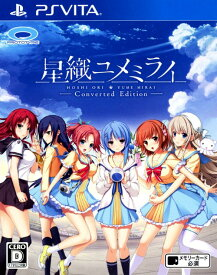 【中古】星織ユメミライ Converted Editionソフト:PSVitaソフト/恋愛青春・ゲーム