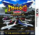 【中古】ぼくは航空管制官 エアポートヒーロー3D 那覇 PREMIUMソフト:ニンテンドー3DSソフト/シミュレーション・ゲーム