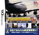 【中古】ぼくは航空管制官DSソフト:ニンテンドーDSソフト/シミュレーション・ゲーム