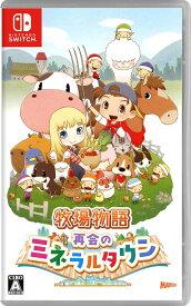 【中古】牧場物語 再会のミネラルタウンソフト:ニンテンドーSwitchソフト/シミュレーション・ゲーム
