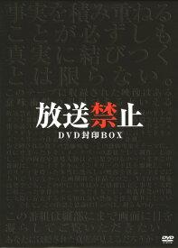 【中古】放送禁止 封印BOX 【DVD】DVD/邦画ホラー