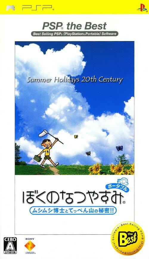 【中古】ぼくのなつやすみ ポータブル ムシムシ博士とてっぺん山の秘密!! PSP the Best
