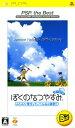 【中古】ぼくのなつやすみ ポータブル ムシムシ博士とてっぺん山の秘密!! PSP the Bestソフト:PSPソフト/アドベンチャー・ゲーム