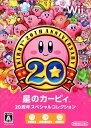 【中古】星のカービィ 20周年スペシャルコレクションソフト:Wiiソフト/任天堂キャラクター・ゲーム