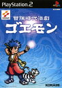 【中古】冒険時代活劇 ゴエモンソフト:プレイステーション2ソフト/ロールプレイング・ゲーム