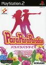 【中古】パラパラパラダイスソフト:プレイステーション2ソフト/シミュレーション・ゲーム
