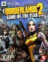 【中古】【18歳以上対象】Borderlands2 Game of the Year Editionソフト:プレイステーション3ソフト/ロールプレイング・ゲーム