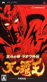 【中古】北斗の拳 ラオウ外伝 天の覇王ソフト:PSPソフト/マンガアニメ・ゲーム
