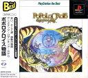 【中古】ポポロクロイス物語 PlayStation the Bestソフト:プレイステーションソフト/ロールプレイング・ゲーム