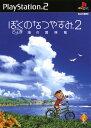 【中古】ぼくのなつやすみ2 海の冒険篇ソフト:プレイステーション2ソフト/アドベンチャー・ゲーム