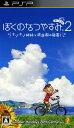 【中古】ぼくのなつやすみ ポータブル2 ナゾナゾ姉妹と沈没船の秘密!ソフト:PSPソフト/アドベンチャー・ゲーム