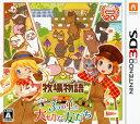 【中古】牧場物語 3つの里の大切な友だちソフト:ニンテンドー3DSソフト/シミュレーション・ゲーム