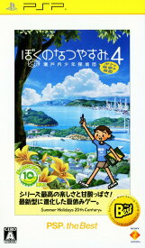 【中古】ぼくのなつやすみ4 瀬戸内少年探偵団「ボクと秘密の地図」 PSP the Bestソフト:PSPソフト/アドベンチャー・ゲーム