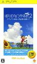 【中古】ぼくのなつやすみ ポータブル2 ナゾナゾ姉妹と沈没船の秘密! PSP the Bestソフト:PSPソフト/アドベンチャー・ゲーム