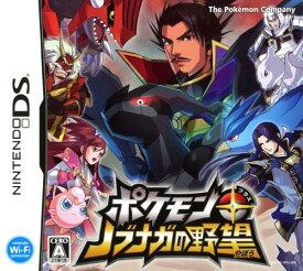 【中古】ポケモン+ノブナガの野望ソフト:ニンテンドーDSソフト/任天堂キャラクター・ゲーム