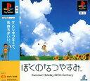 【中古】ぼくのなつやすみソフト:プレイステーションソフト/その他・ゲーム