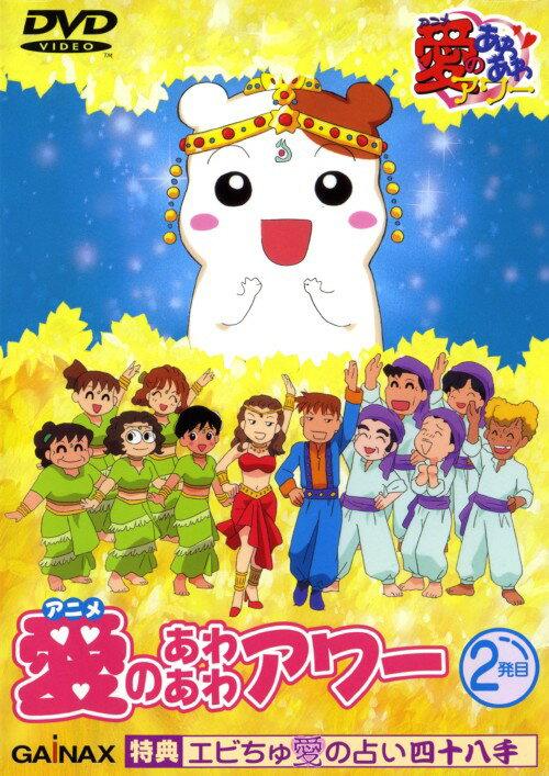【中古】アニメ愛のあわあわアワー 2発目DVD/キッズ