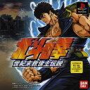 【中古】北斗の拳 世紀末救世主伝説ソフト:プレイステーションソフト/アクション・ゲーム