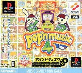 【中古】ポップンミュージック4 アペンドディスクソフト:プレイステーションソフト/シミュレーション・ゲーム