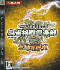 【中古】麻雀格闘倶楽部 全国対戦版ソフト:プレイステーション3ソフト/テーブル・ゲーム
