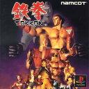 【中古】鉄拳ソフト:プレイステーションソフト/アクション・ゲーム