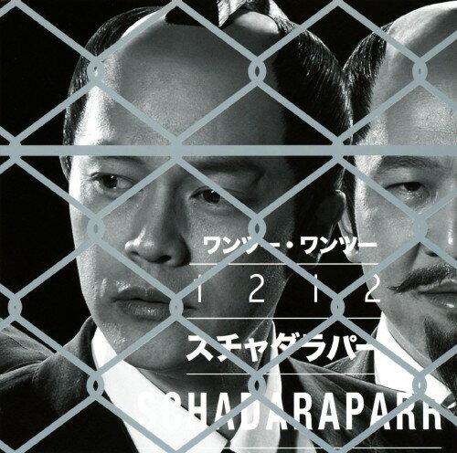 【中古】1212/スチャダラパー