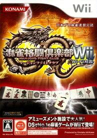 【中古】麻雀格闘倶楽部Wii Wi−Fi対応ソフト:Wiiソフト/テーブル・ゲーム