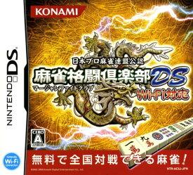【中古】麻雀格闘倶楽部DS Wi−Fi対応ソフト:ニンテンドーDSソフト/テーブル・ゲーム