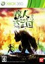 【中古】魔人と失われた王国ソフト:Xbox360ソフト/アクション・ゲーム