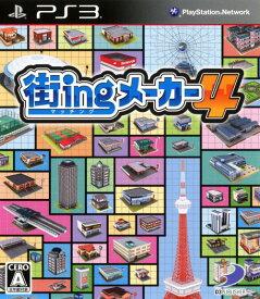 【中古】街ingメーカー4ソフト:プレイステーション3ソフト/シミュレーション・ゲーム