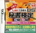 【中古】本気で学ぶ LECで合格る DS秘書検定2級/3級ソフト:ニンテンドーDSソフト/脳トレ学習・ゲーム
