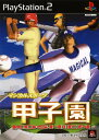 【中古】マジカルスポーツ 2001甲子園ソフト:プレイステーション2ソフト/スポーツ・ゲーム