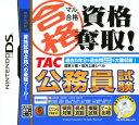【中古】マル合格 資格奪取! TAC公務員試験ソフト:ニンテンドーDSソフト/脳トレ学習・ゲーム